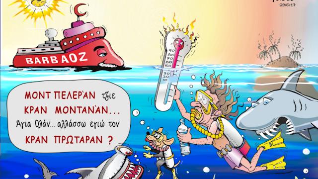 «Στριπτίζ» των προθέσεων της Τουρκίας στο Κυπριακό; Η ώρα της αλήθειας στο Crans Montana