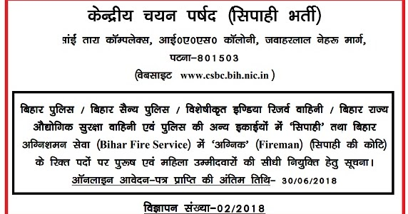 csbc-bihar%2Bpolice  Th P Govt Job Online Form Latest on