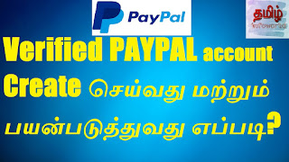 How to create Verified Paypal account in Tamil | தமிழ் | how to use payp...