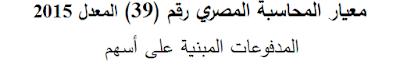 معيار المحاسبة المصري رقم (39) المعدل 2015 المدفوعات المبنية على أسهم