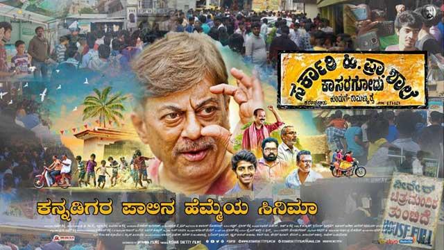 SARKARI HI PRA SHAALE KASARAGODU (2018) Full Kannada Movie Download