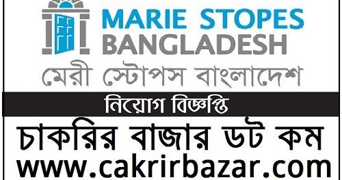 মেরী স্টোপস নিয়োগ বিজ্ঞপ্তি ২০২০ - Mary Stops Job Circular 2020