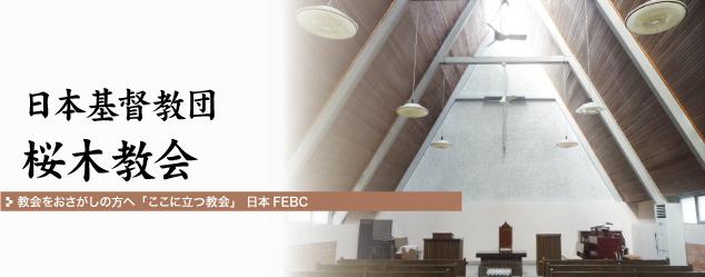 日本基督教団桜木教会