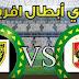 مشاهدة مباراة الأهلي وأسيك ميموزا اليوم بث مباشر 24/8/2016 ASEC Mimosas vs Al Ahly