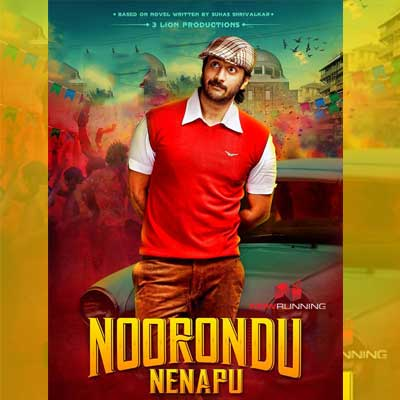 Khullam Khulla Song Lyrics From Noorondu Nenapu