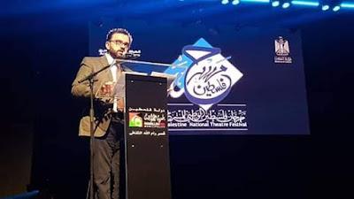 جوائز الهيئة العربية للمسرح في مهرجان فلسطين الوطني للمسرح لعام 2018 المقام في رام الله