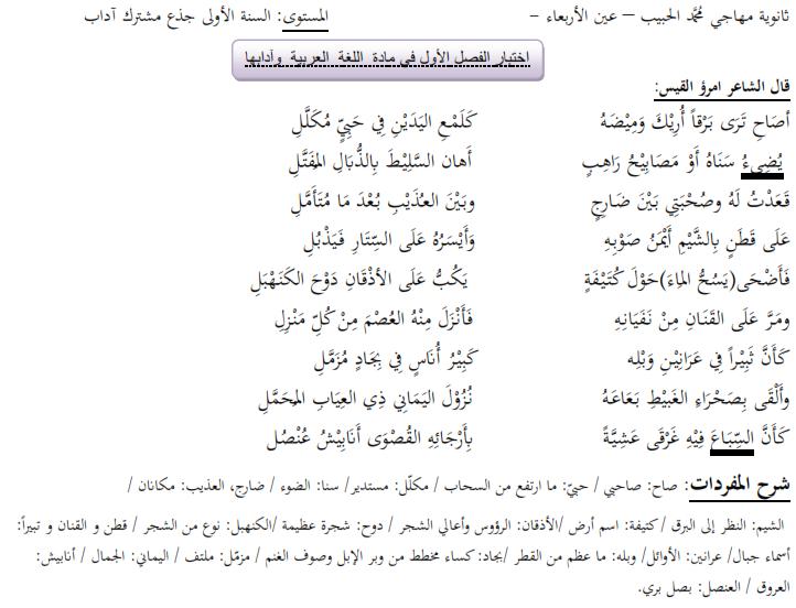اختبار الثلاثي الأول في مادة اللغة العربية للسنة الأولى ثانوي جذع مشترك آداب