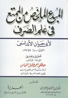حمل كتاب المبدع الملخص من الممتع في علم الصرف - أبو حيان الأندلسي