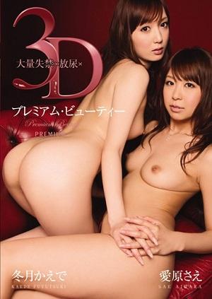 Kaede Fuyutsuki và Sae Aihara hai cô nàng dâm đãng PGD-541 Kaede Fuyutsuki and Sae Aihara