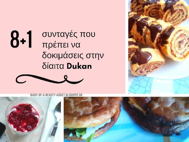 8+1 συνταγές που πρέπει να δοκιμάσεις στην δίαιτα Dukan