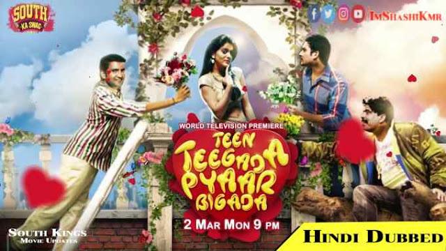 Teen Teegada Pyaar Bigada (Kanna Laddu Thinna Aasaiya) Hindi Dubbed Full Movie Download - Teen Teegada Pyaar Bigada 2020 movie in Hindi Dubbed new movie watch movie online website Download