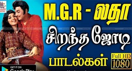 MGR Latha Love Songs