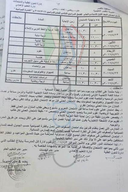 جدول امتحانات الصف الأول الثانوي الترم الثاني 2017 محافظة الأقصر