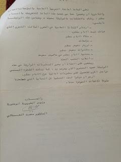مذكرة وزارية تعود لفترة الثمانينيات في شأن الاحتفال بذكرى الإمام مسلم