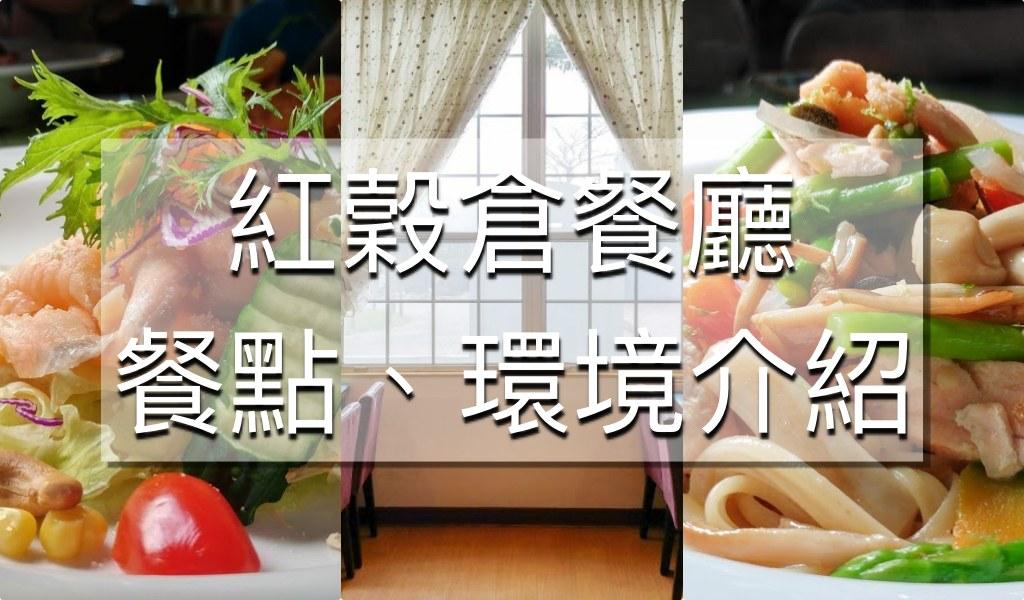 苗栗飛牛牧場 紅穀倉餐廳menu菜單 放大清晰版詳細分類資訊