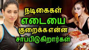 நடிகைகள் எடையை குறைக்க என்ன சாப்பிடுகிறார்கள் | Tamil Cinema News | Kollywood | Cinema Seithigal