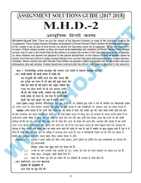 MHD-2 Solved Assignment FREE IGNOU MA Hindi 2017 2018