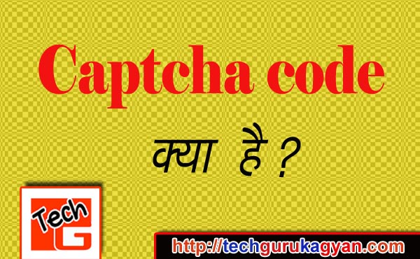 Captcha-meaning-in-Hindi: