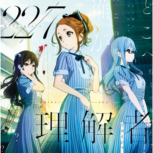 22/7 - Rikaisha [FLAC 24bit   MP3 320 / WEB]