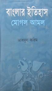 বাংলার ইতিহাস মোঘল আমল প্রথম খন্ড - আবদুল করিম Banglar Itihash Moghol Amal pdf by Abdul Karim