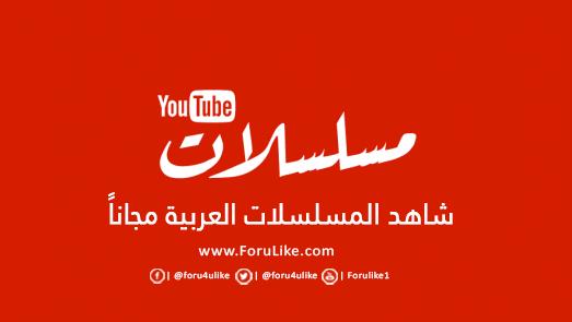 Youtube Mosalsalat