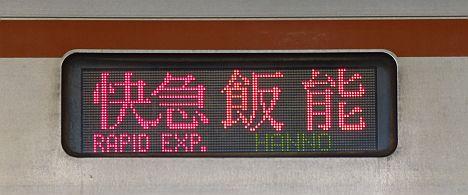 西武池袋線 快速急行 飯能行き 東京メトロ7000系
