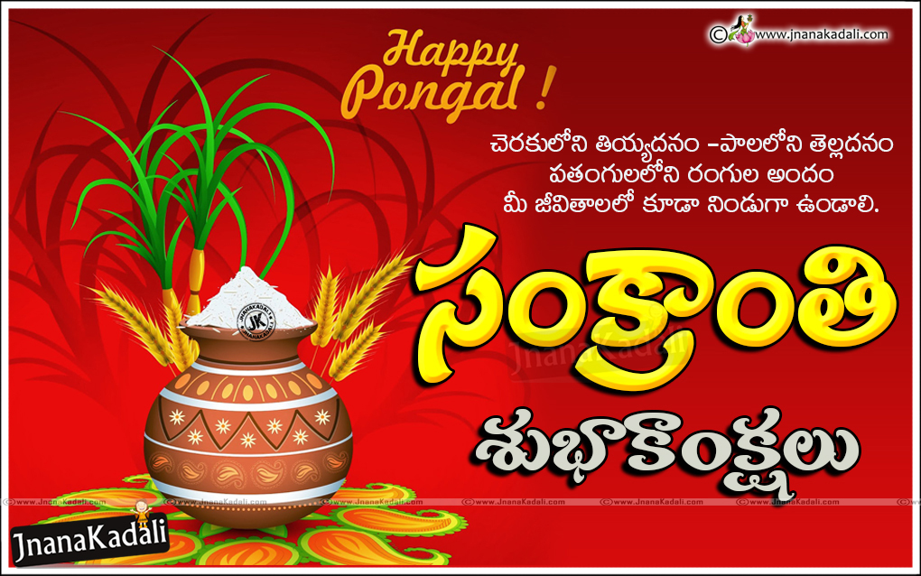 Happy makar sankranti 2017 wishes sankranti quotes whatsapp sankranti wishes telugu smssankranti messages in telugusankranthi telugu wishessankranti greetings m4hsunfo