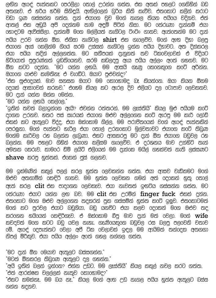 Sinhala Wal Katha 2014 Amma | newhairstylesformen2014.com