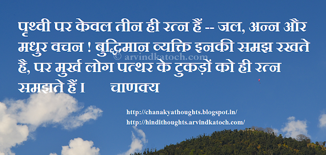 तीन, रत्न, Gems, Chanakya, Hindi, Thought, Quote