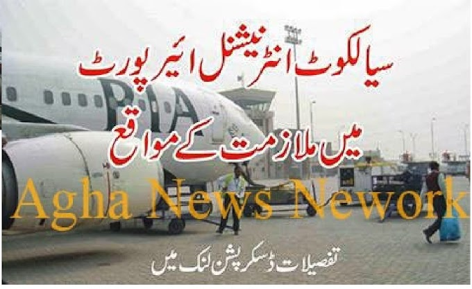 Sialkot International Airport Jobs 2018