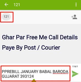 Airtel details Ghar par prapt kare