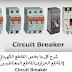 شرح كل ما يخص القاطع الكهربائي (القاطع الحرارى,القاطع المغناطيسى) Circuit Breaker