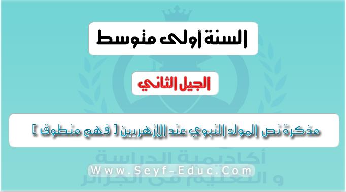 مذكرة نص المولد النبوي عند الازهريين ( فهم منطوق ) اللغة العربية للسنة الاولى متوسط الجيل الثاني