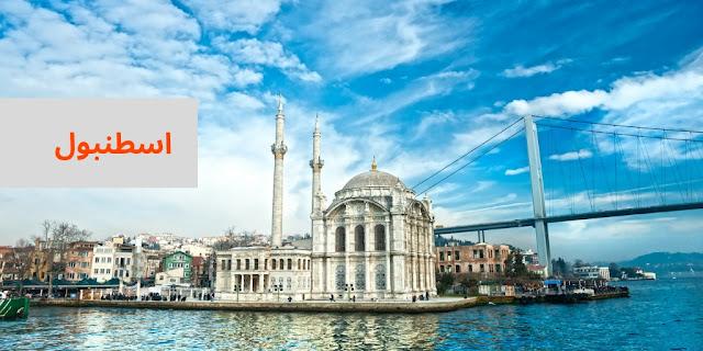 متى تبدأ الرحلة في اسطنبول