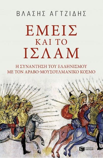 """Παρουσίαση του βιβλίου """"Εμείς και το Ισλάμ"""" του Βλάση Αγτζίδη"""