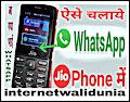 How to download WhatsApp on Jio Phone 2019| Jio phone whatsapp install