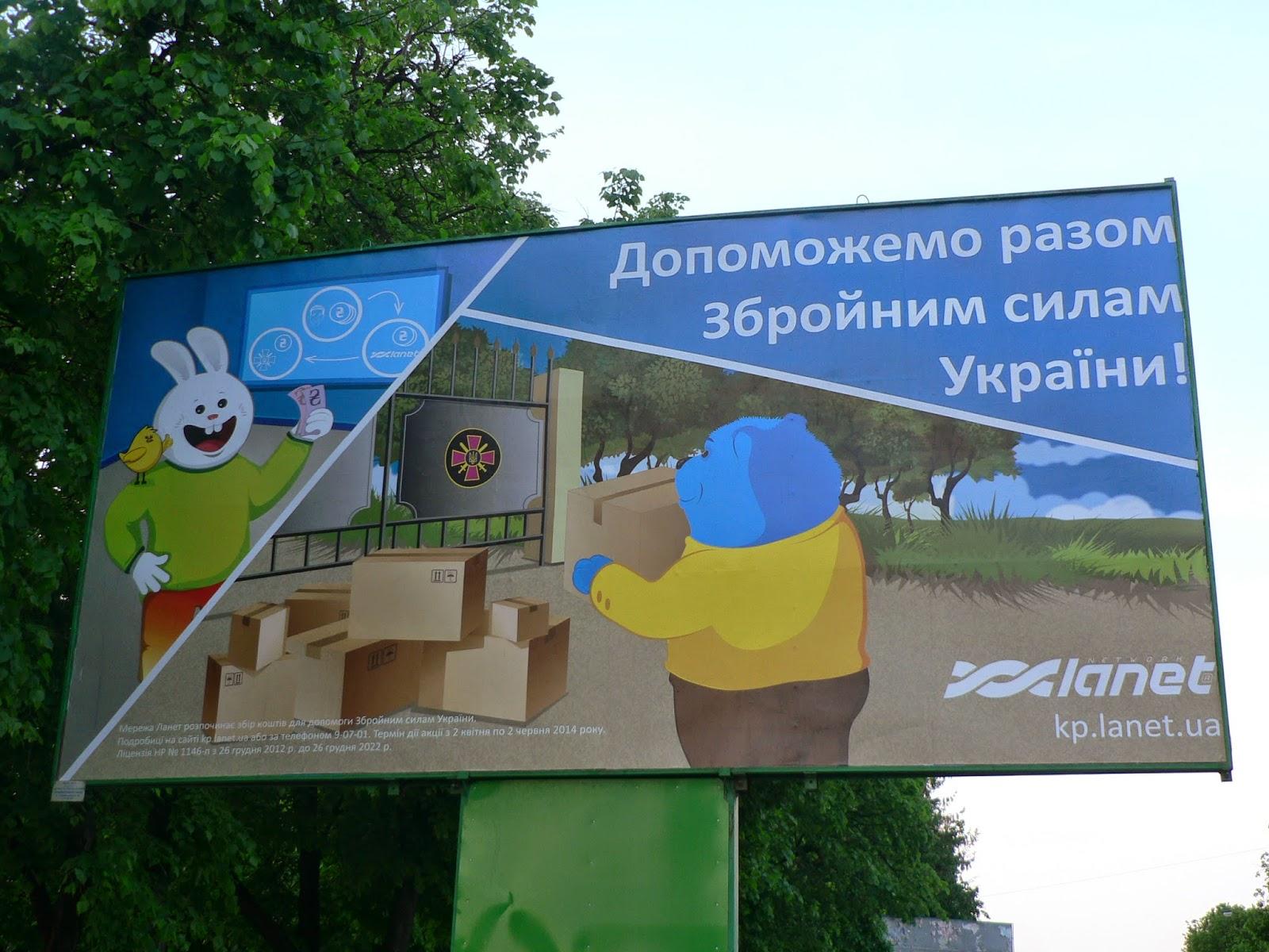Плакаты-Украины