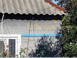 Межова. Вул. Московська. Житловий будинок з написом на фасаді