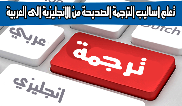 شرح استخدام تطبيق - ترجم لتعلم ترجمة النصوص من الانجليزية للعربية بشكل احترافي