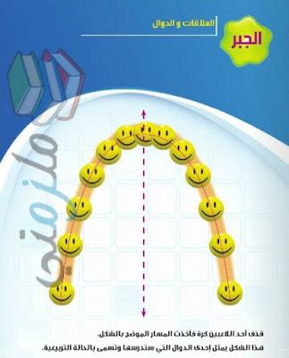 كتاب الرياضيات للصف الثالث الإعدادي الترم الأول 2017