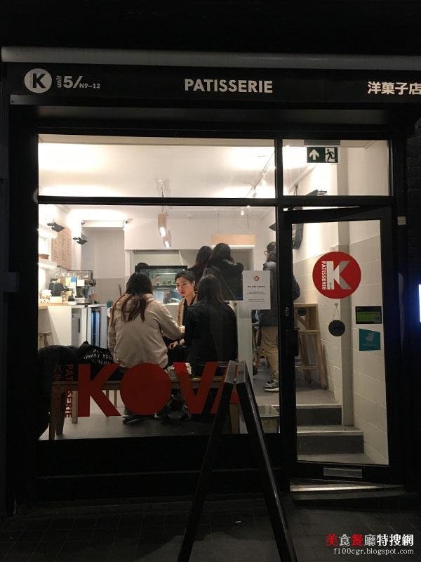 [英國] 倫敦蘇活區【Kova Patisserie】隱藏於巷弄內的日式甜點 超吸睛抹茶千層派