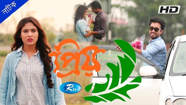 Priyo (2017) Bangla Natok Ft. Jovan and Mehzabin Full HDTVRip 720p