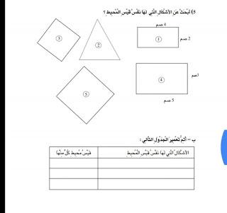 27 - كراس العطلة رياضيات سنة ثالثة