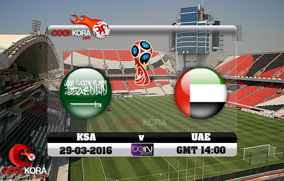 مشاهدة مباراة الإمارات والسعودية اليوم 29-3-2016 تصفيات كأس العالم وكأس آسيا