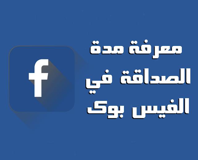 إذا كنت تريد طريقة معرفة تاريخ بدء الصداقة مع أي شخص و كم مدة الصداقة التي دامت بينكما علي الفيس بوك ، فإليك الطريقة الصحيحة لمعرفة و مشاهدة الصداقة فيس بوك و كيفية الاحتفال بالصداقة علي الفيس بوك .