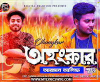 ohongkar song lyrics, ohongkar by arman alif lyrics