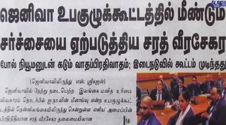 News paper in Sri Lanka : 20-03-2018