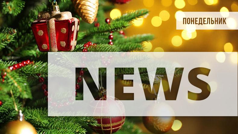 Новости от 23.12.19