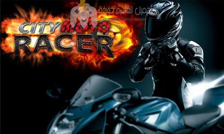 تحميل لعبة سباق الموتوسيكلات City Moto Racer للكمبيوتر برابط مباشر