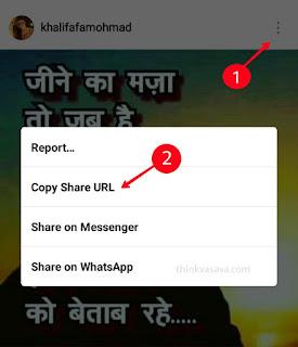 Instagram se video download karne ke liye copy share URL par click kare